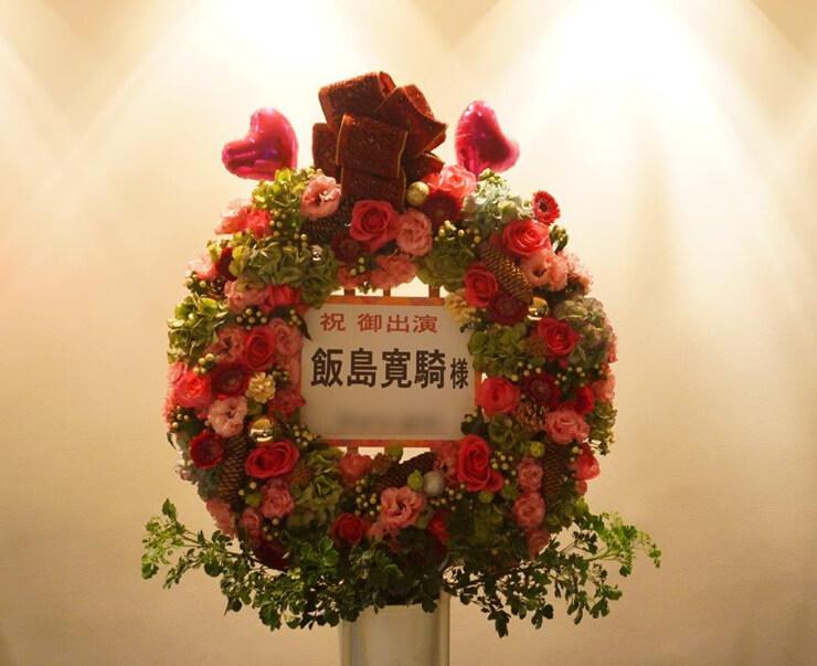 男劇団 青山表参道X飯島寛騎様クリスマスイベントリーススタンド花