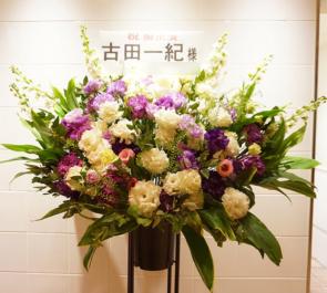 ルミネtheよしもと古田一紀様公演祝いスタンド花