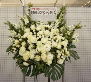 中野サンプラザ 豊崎愛生様のライブスタンド花