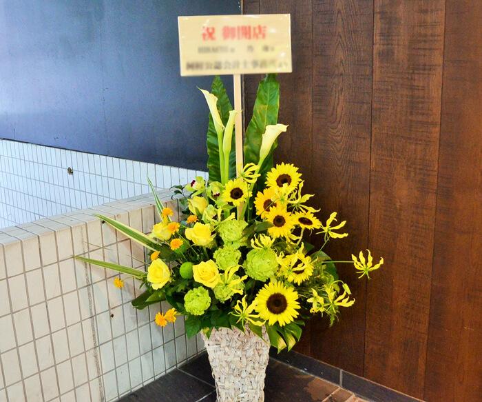 麻布十番開店祝い花