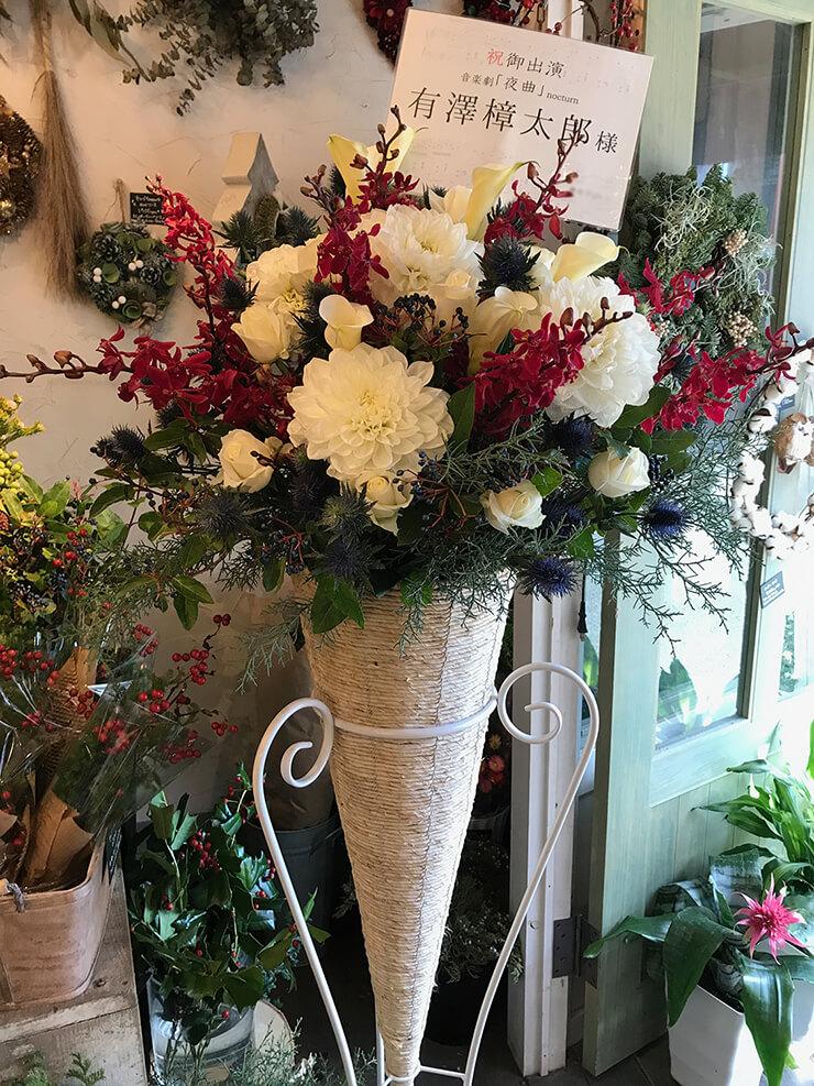 有澤樟太郎様の舞台出演祝いコーンスタンド花