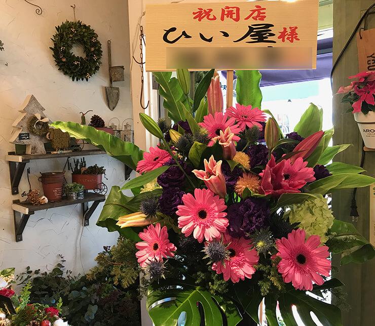 品川開店祝いスタンド花