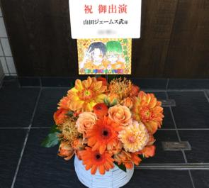 山田ジェームス武様の舞台楽屋花