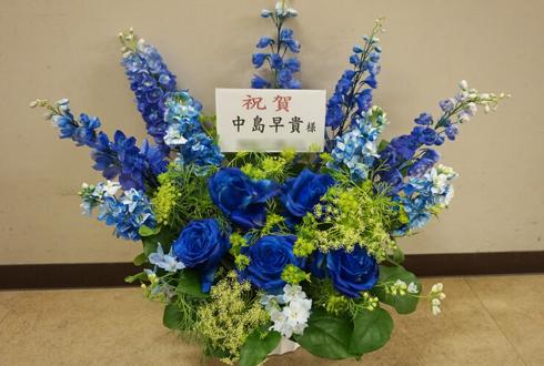 中島早貴様舞台出演祝い楽屋花