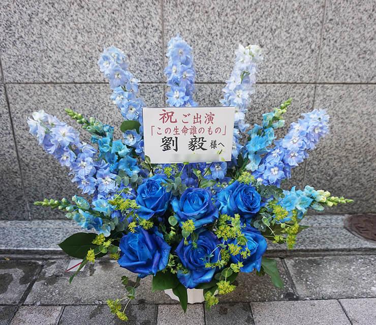 劉毅様舞台出演祝い花