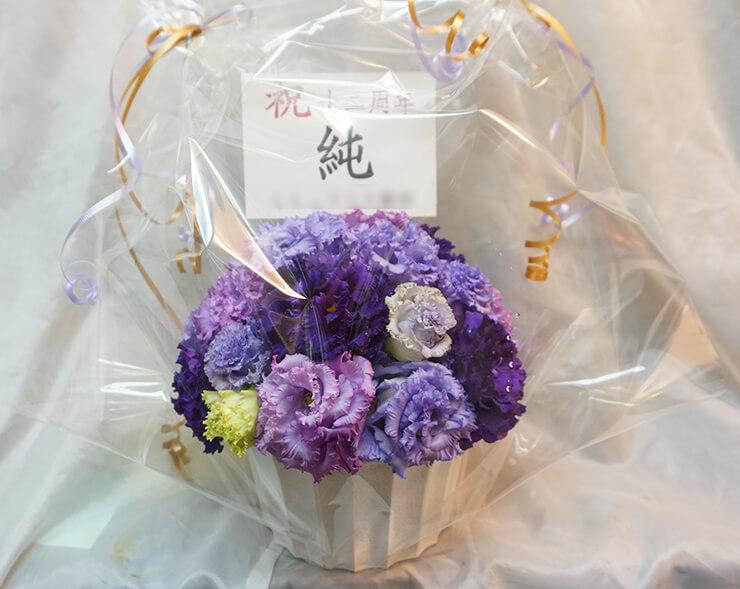 12周年祝い花
