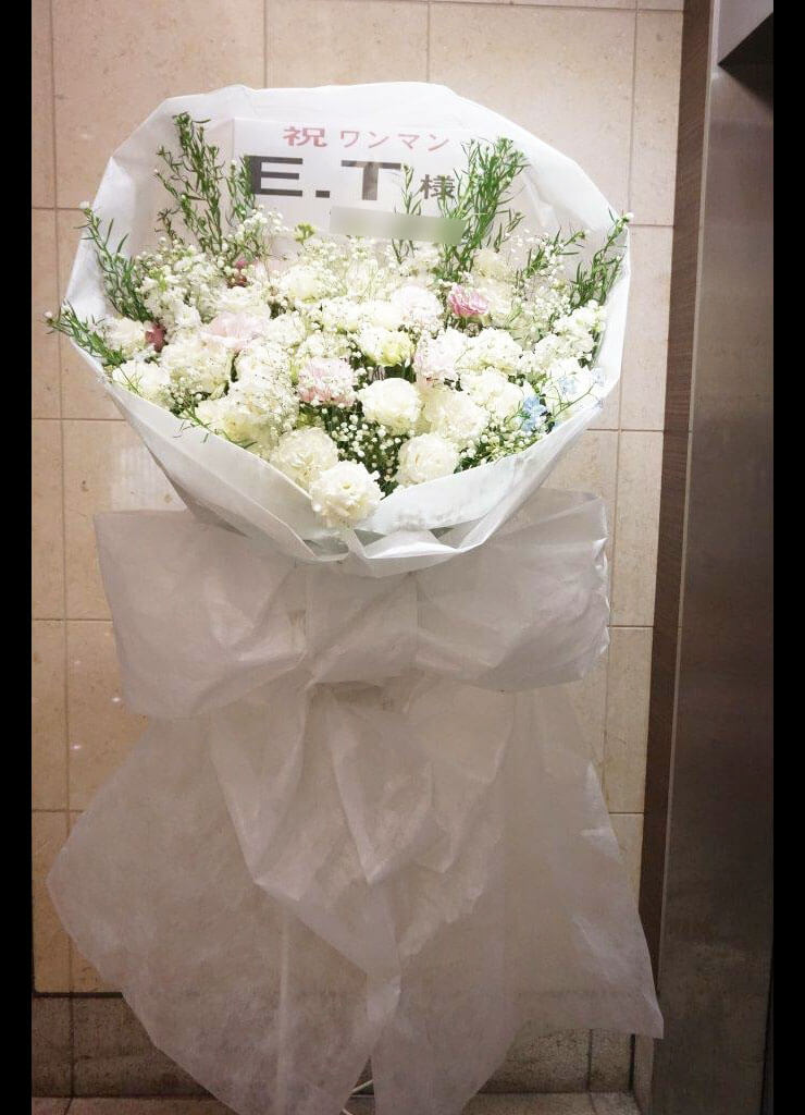 E.T様のワンマンライブ公演祝い花束風スタンド花