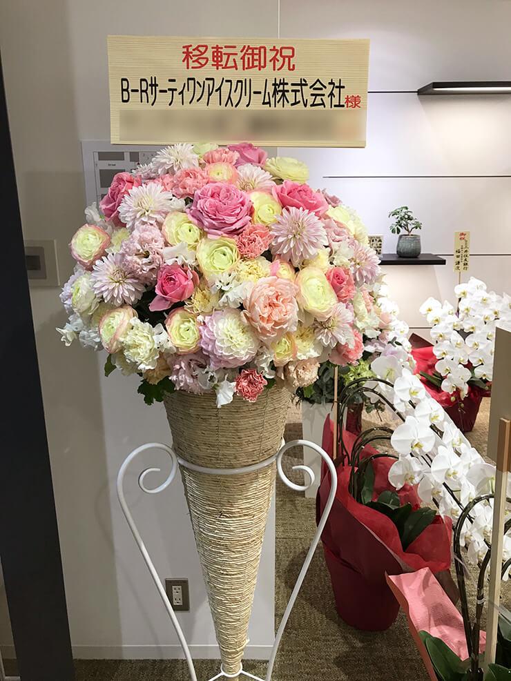 移転祝いコーンスタンド花