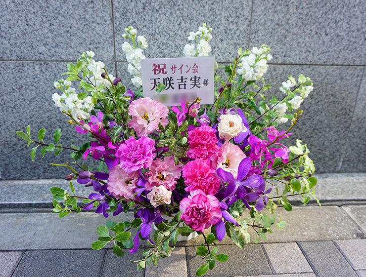 天咲吉実先生サイン会祝い花