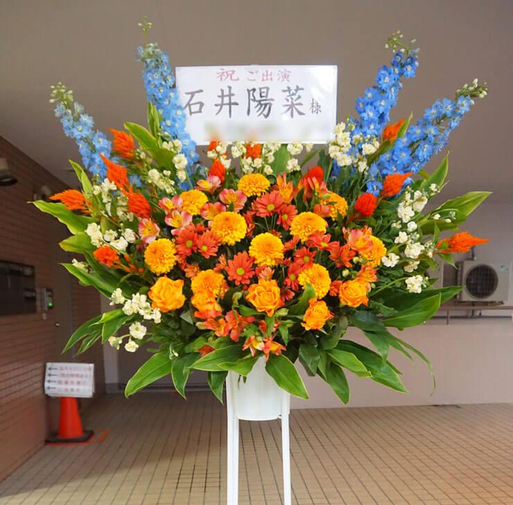 石井陽菜様舞台出演祝いスタンド花