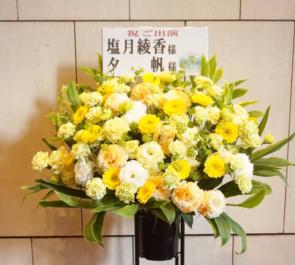 塩月綾香様夕帆様舞台出演祝いスタンド花
