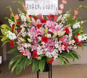 花田昇太朗様 原田麻里子様舞台出演祝いスタンド花