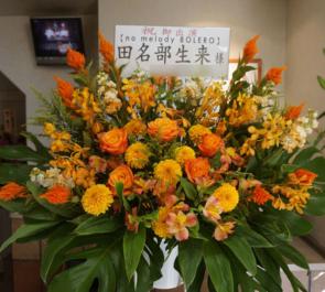 田名部生来様舞台出演祝いスタンド花