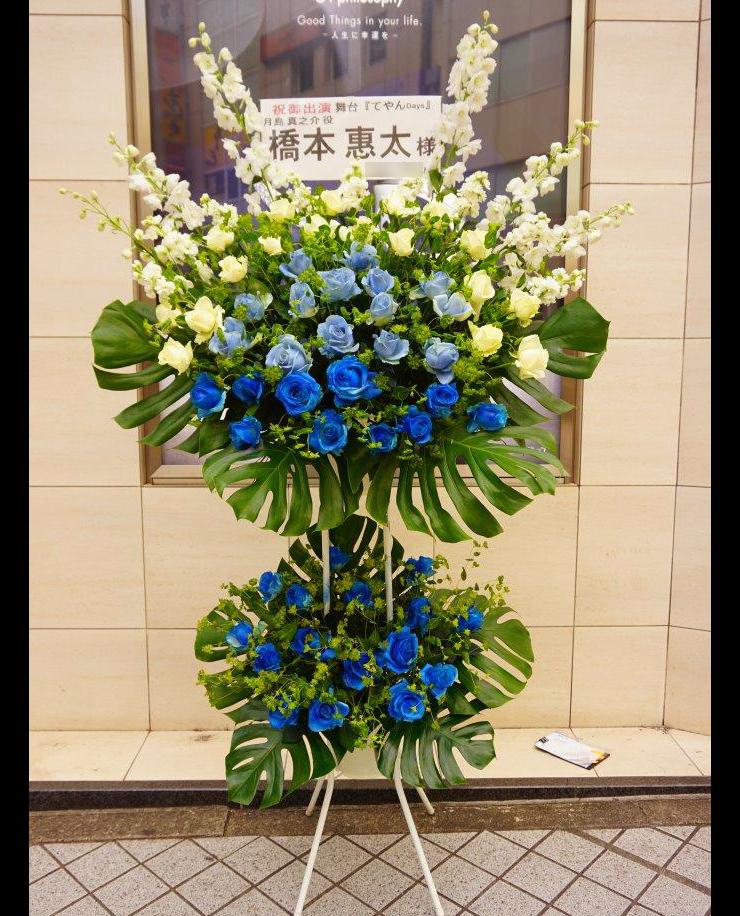 橋本惠太様舞台スタンド花