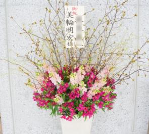 新国立劇場美輪明宏様公演祝い花