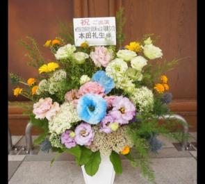 博品館劇場本田礼生様舞台楽屋花