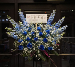 小野大輔様のおれパラスタンド花