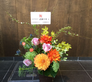 美容室開店祝い花