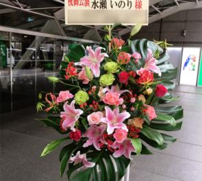 水瀬いのり様ライブ公演祝いスタンド花
