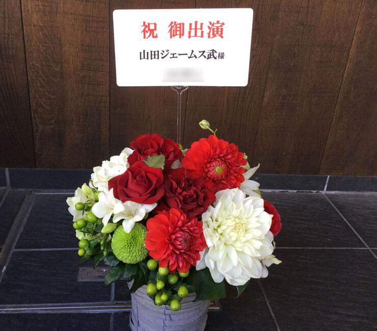 帝国劇場山田ジェームス武様楽屋花