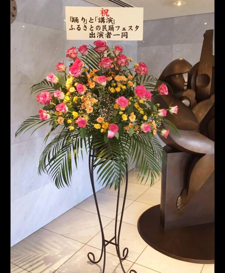 八王子いちょうホール 「踊り」と「公演」ふるさとの民踊フェスタスタンド花