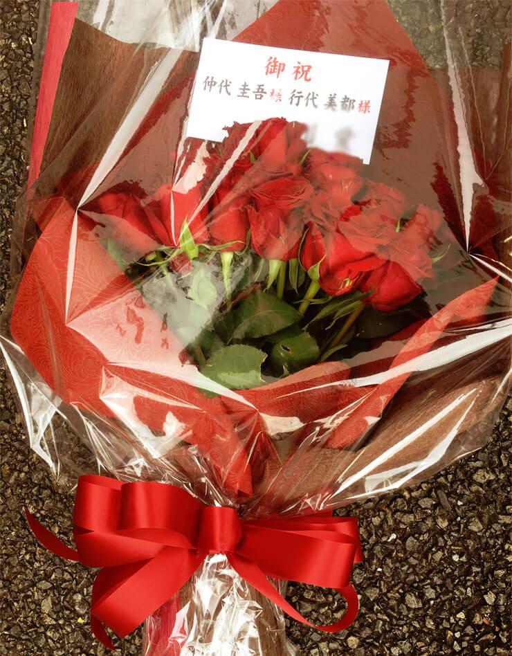 仲代圭吾 行代美都 仲代達矢コンサート公演祝い赤バラ花束
