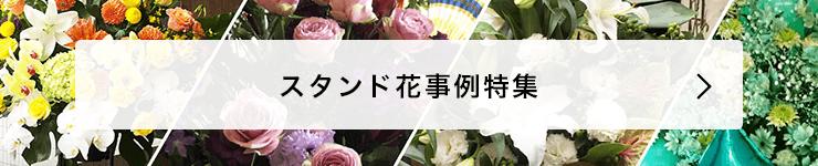 スタンド花 東京