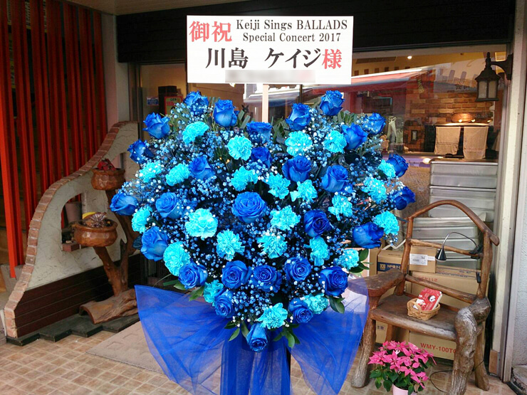 サントリーホール 川島ケイジ様のライブコンサートハートスタンド花ブルー