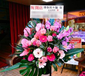品川区西五反田開店祝いスタンド花