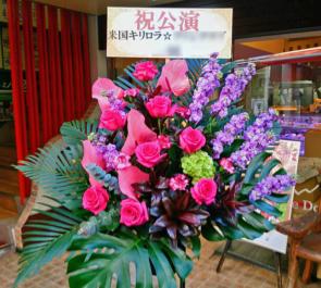 めぐろパーシモンホール キリロラ☆様ライブスタンド花