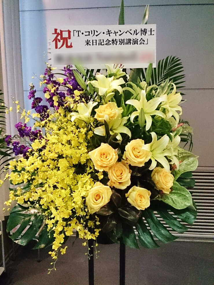 T.コリン.キャンベル博士来日講演会スタンド花