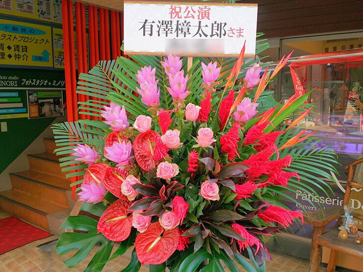 六行会ホール 有澤樟太郎様の朗読劇「陰陽師」スタンド花