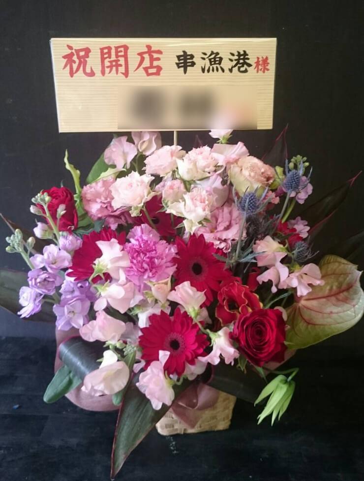 豊島区南長崎 開店祝いピンク赤系の花