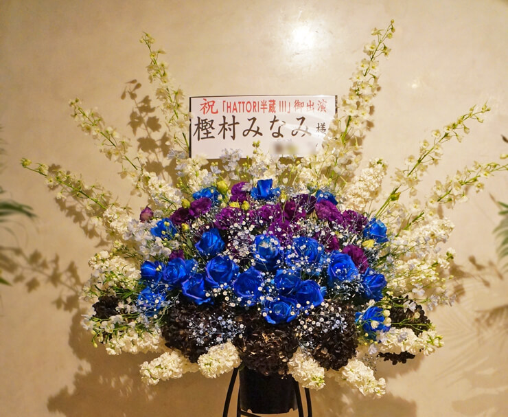 六行会ホール 樫村みなみ様舞台ブルースタンド花