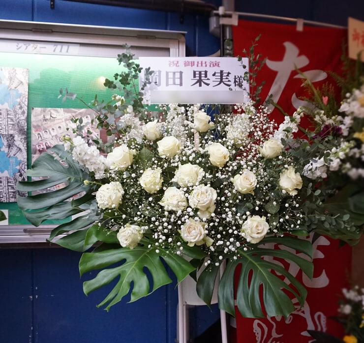 岡田果実様舞台スタンド花