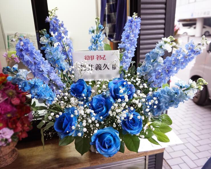 菅井義久様舞台楽屋花
