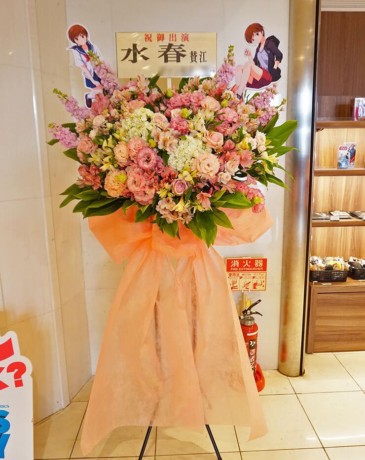 桜エビ~ず 水春様イベントスタンド花