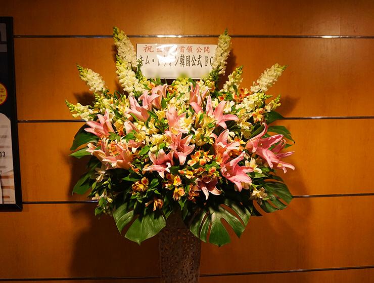 シネマート新宿 キム・レウォン様の映画『監獄の首領』公開祝いスタンド花