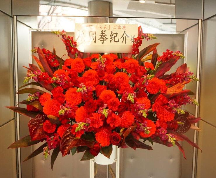 全労済ホール/スペース・ゼロ 松岡拳紀介様の舞台スタンド花