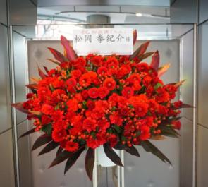 スペース・ゼロ 松岡拳紀介様の舞台赤系スタンド花