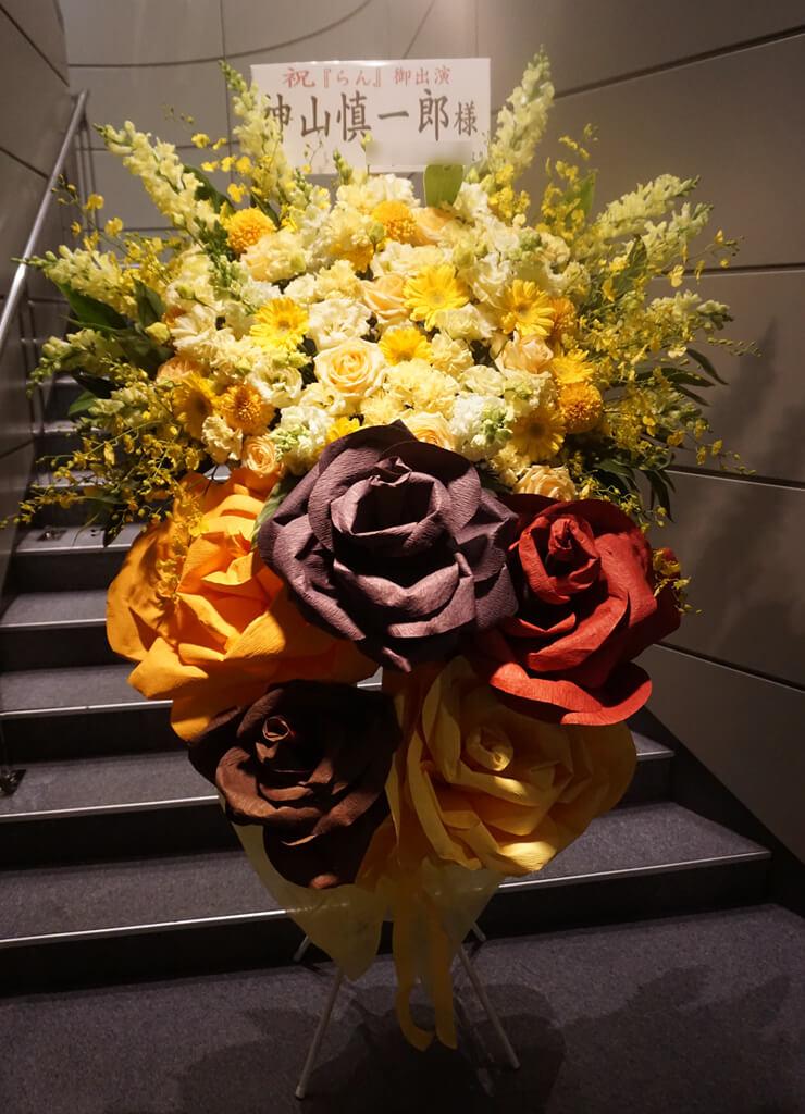 全労済ホール/スペース・ゼロ 神山慎一郎様舞台スタンド花