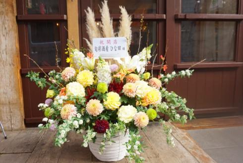 中野開店祝い花