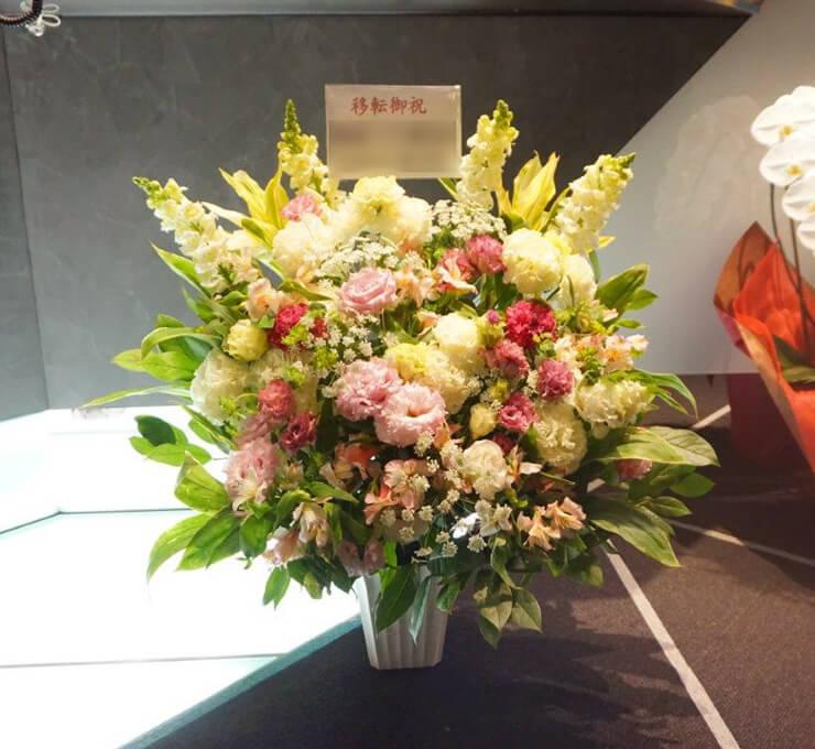 中央区晴海移転祝い花
