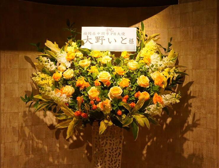 テアトル新宿 大野いと様の舞台挨拶プレミア上映会祝いスタンド花