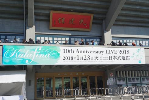 日本武道館Kalafina 10th Anniversary LIVE 2018