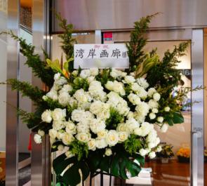 江東区有明開店祝いスタンド花