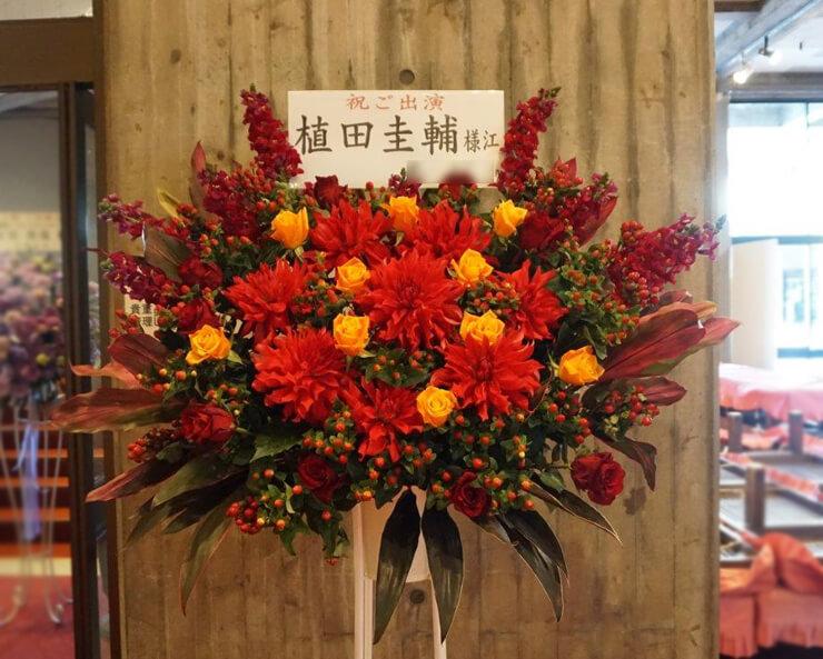 植田圭介様の「王室教師ハイネ」スペシャルイベント暖色系グラデーションスタンド花