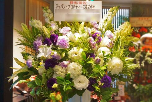 六本木移転祝いスタンド花