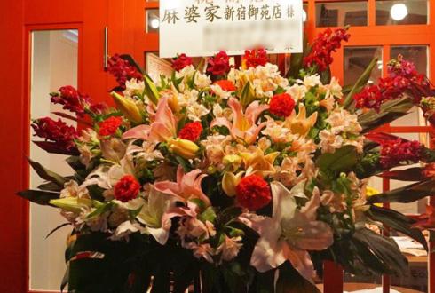 新宿御苑開店祝いスタンド花
