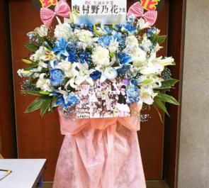 虹のコンキスタドール奥村野乃花イベントライブスタンド花
